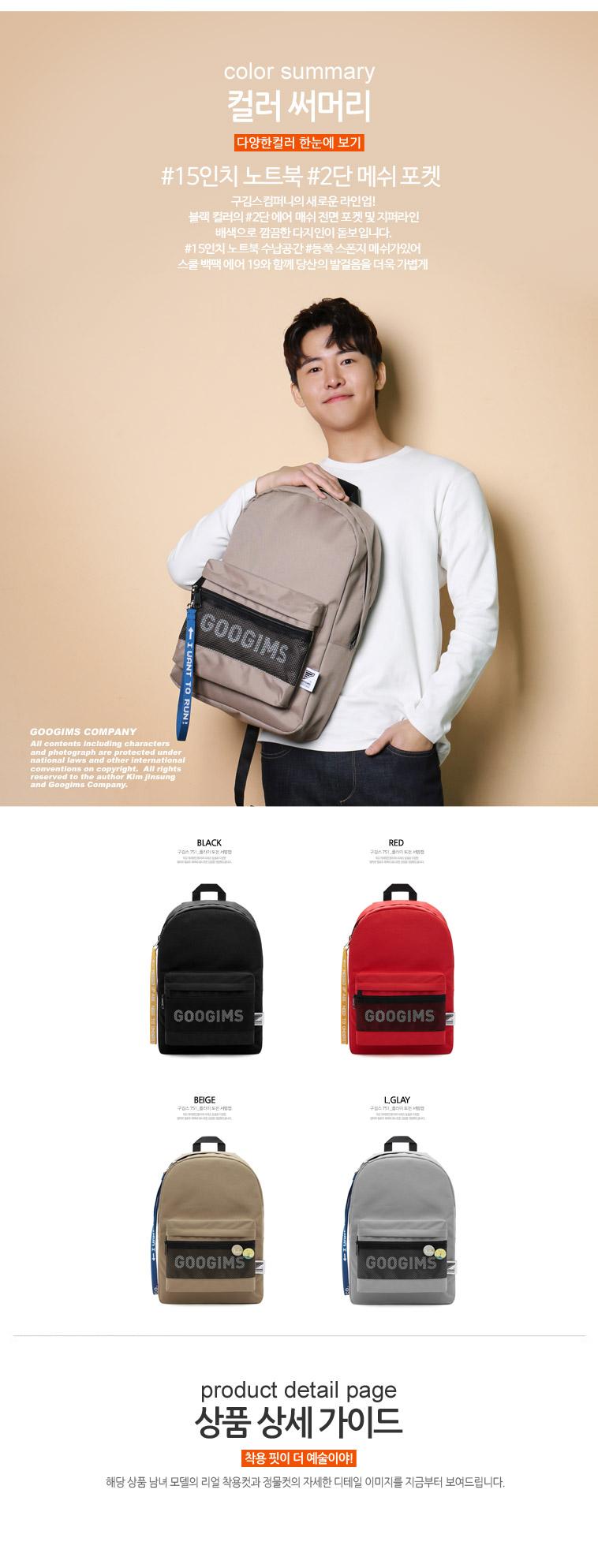 구김스 컴퍼니(GOOGIMS COMPANY) 380_DRD 플라이 스쿨 노트북 백팩-에어19 (G18ZMBA102)