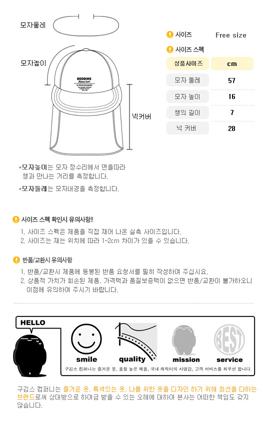 구김스 컴퍼니(GOOGIMS COMPANY) 759BL 서핑캡 휘슬 커버드 프로 아동용